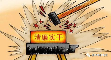 """中纪委首提官员""""甘于被围猎"""":苍蝇不叮无缝的蛋中国省份简称"""