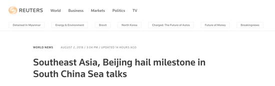路透社报道截图。