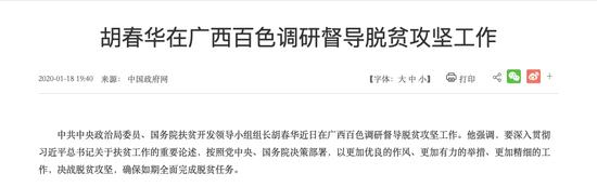 「华美」胡春华离京事关中华美央政治局图片