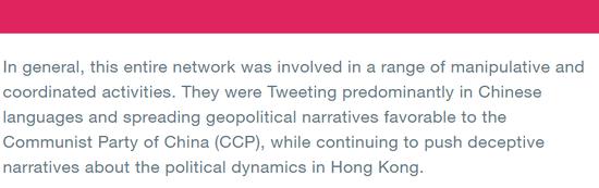 """(图为推特方面公布移除的所谓""""散布虚伪信息""""和""""给中国做宣传""""的账号的详细缘故原由:还原香港暴动的究竟原形)"""