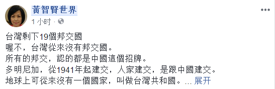 黄智贤脸书截图