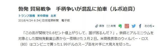 """▲日本经济新闻4月24日刊发题为《贸易战争爆发:""""抢功劳""""加速混乱局面》的文章。"""