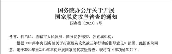 新中国成立以来首次!胡春华率领的小组,工作已启动!图片