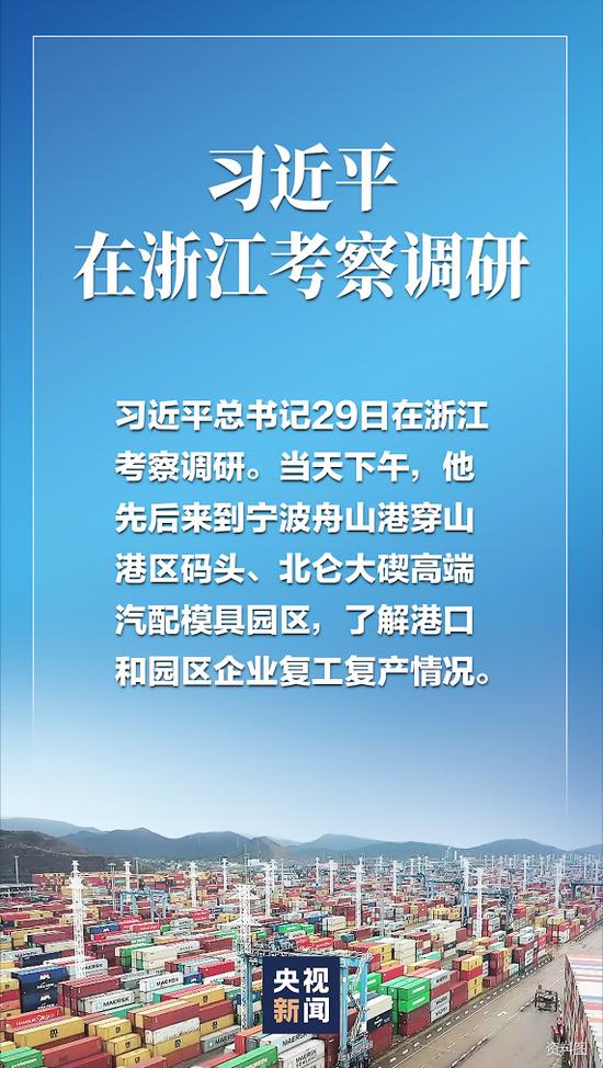 蓝冠习近平在浙江考察蓝冠调研图片