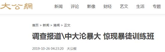 """香港中文大学现""""暴徒训练班""""遭"""