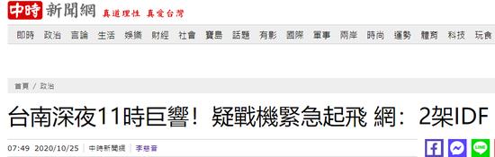 绿媒称台南深夜传巨响 疑2架战机告急降落(图2)