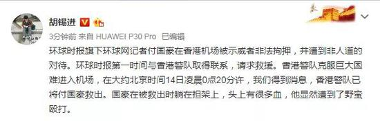 环球网记者在香港机场被示威者拘押 遭非人道对待|营救