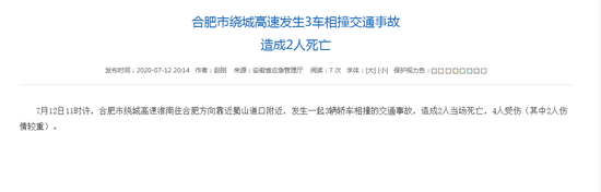 杏悦,城高速发生3杏悦车相撞交通事故图片