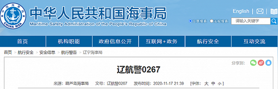 葫芦岛海事局:11月18日在渤海执行军事任务图片
