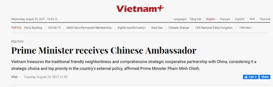 哈里斯拉拢越南对抗中国 这张照片尴尬了