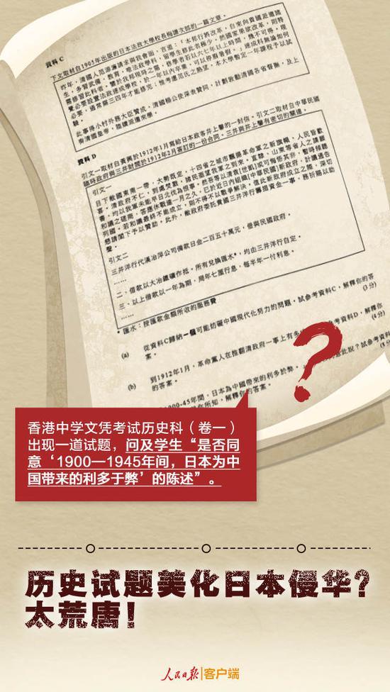 摩天官网,人民日报香港教育摩天官网需要刮骨疗毒图片
