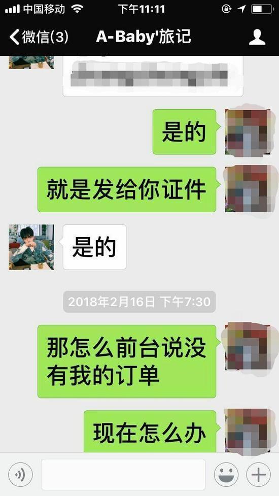 2月16日,张先生到达酒店后,一直无法办理入住,他与代理商在微信上的对话截图。受访者供图