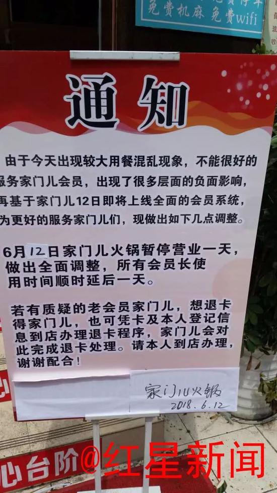 ▲该火锅店外公布的一则通知 图片来源:红星新闻