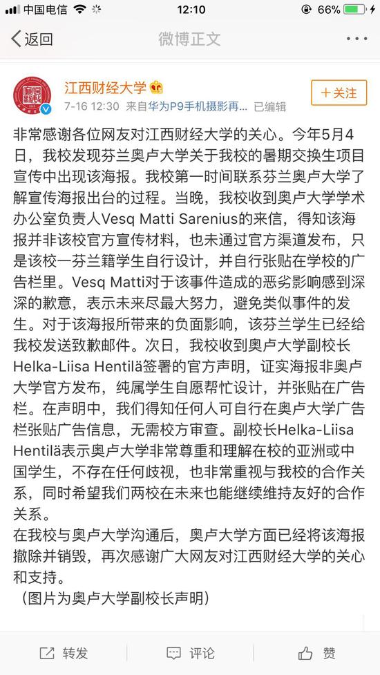 招生海报被指像招嫖广告 江西财大回应:已销毁