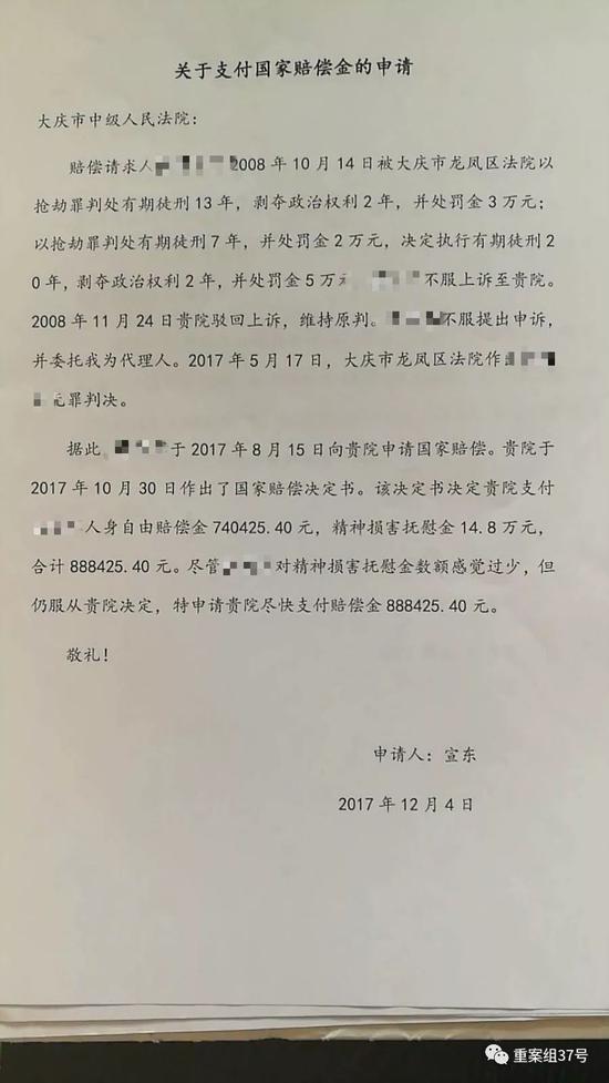 ▲日前,张军收到国家赔偿,共计88万元。受访者供图