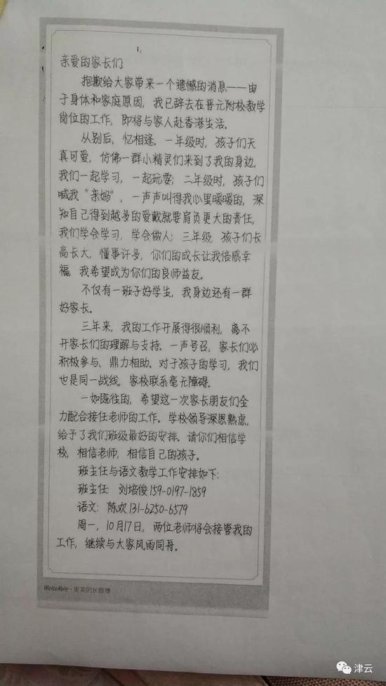 杨俪萍辞职后给学生家长的信