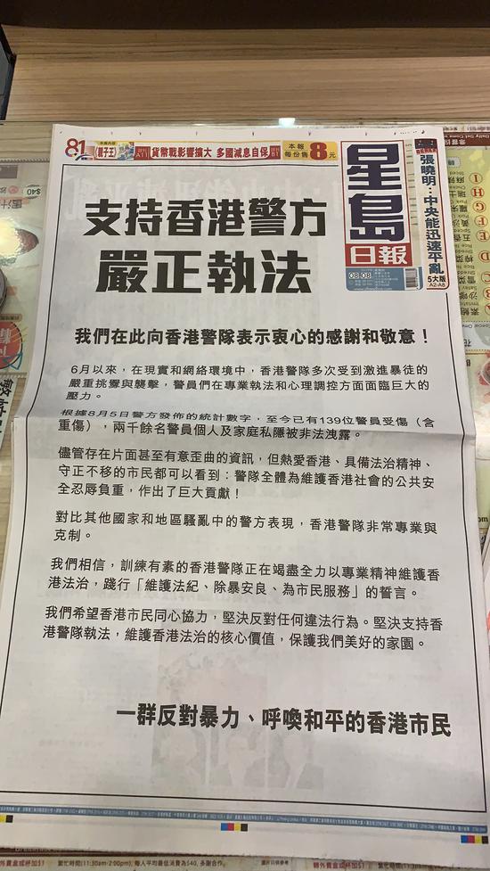 市民在港媒头版登整版广告:感谢香港警队|香港警察|星岛日报