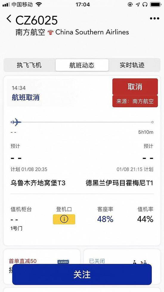 南航取消今日乌鲁木齐飞往伊朗航班图片