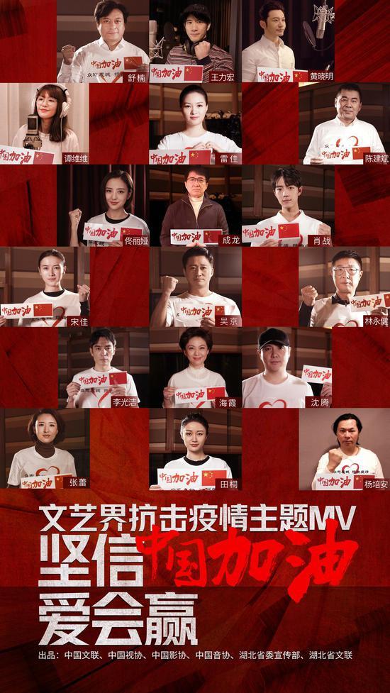 抗击疫情主题MV《坚信爱会赢》上线 成龙等人参与图片