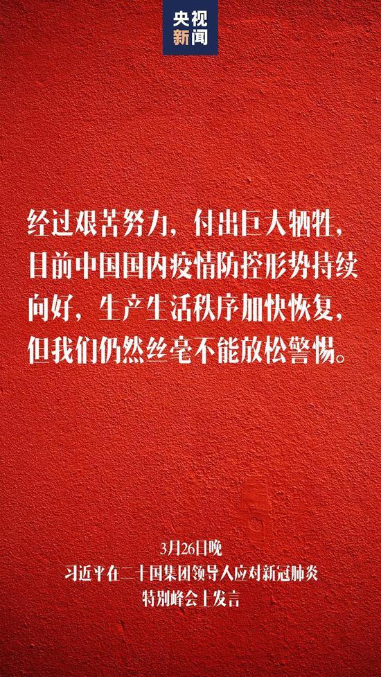 习近平:国际社会最需要的是坚定信心团结应对图片