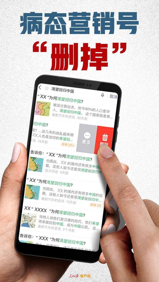 """""""多国渴望回归中国""""被删 党报:病态的自媒体该治了图片"""