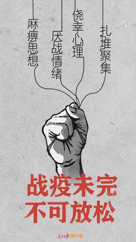 华美注册:传44华美注册疫情防控容图片