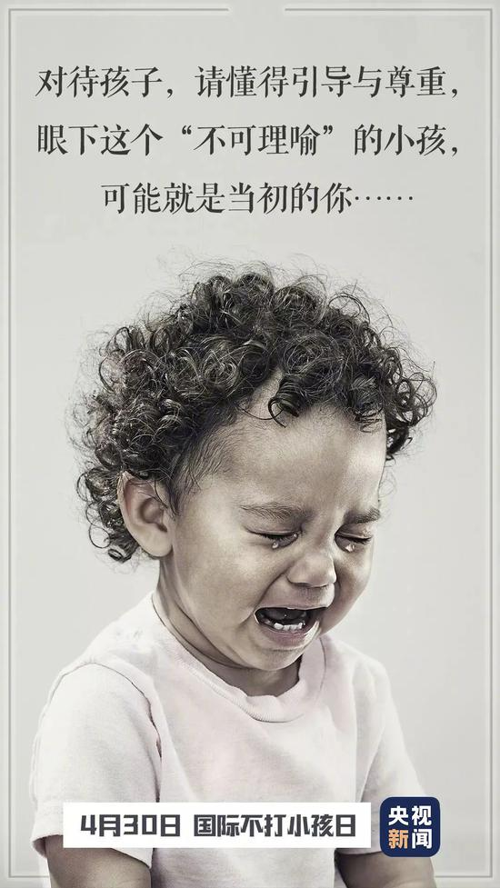摩天娱乐:打小孩日海霞追问避摩天娱乐免孩图片
