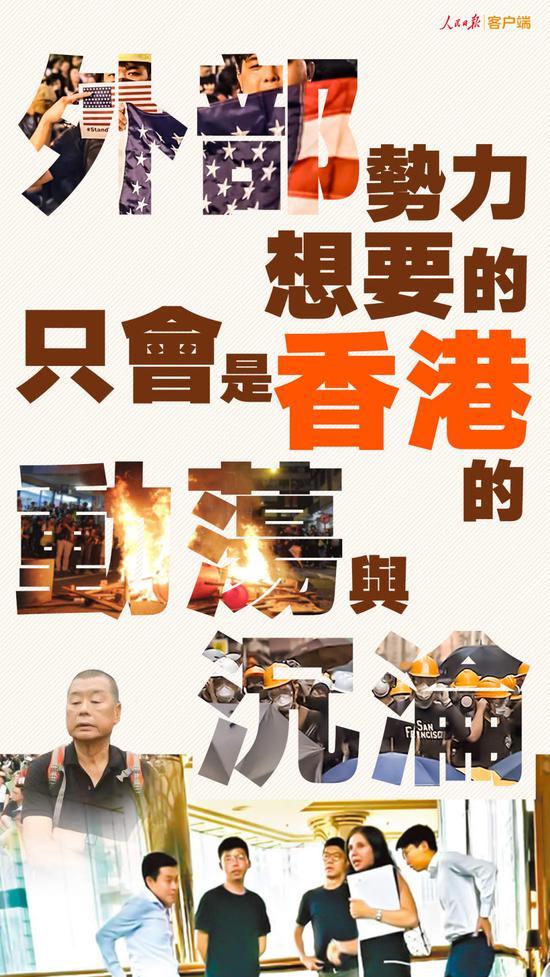 【摩鑫测速】民日报摩鑫测速甘心被外部势力绑架香图片