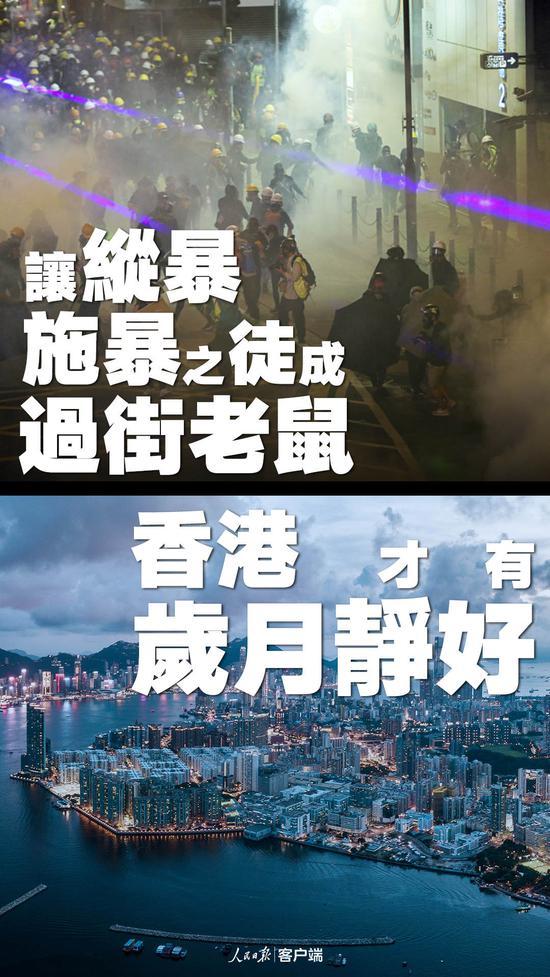 [自然科学]民日报把黑暴赶出香港自然科学图片