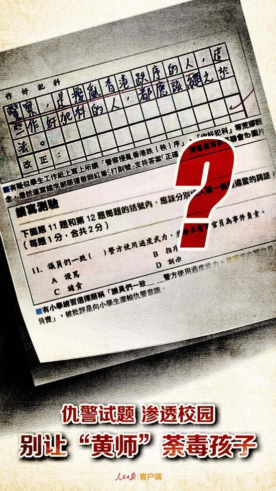 """人民日报:挤掉香港教育的""""毒素"""" 救救孩子!图片"""