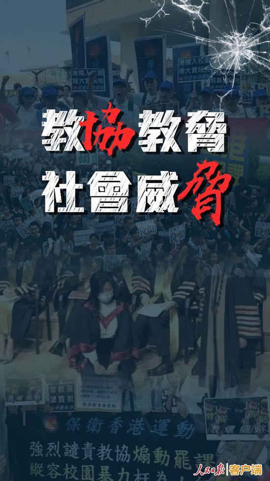 """人民日报:干扰爱国守法教育 香港""""教协""""想做什么?图片"""