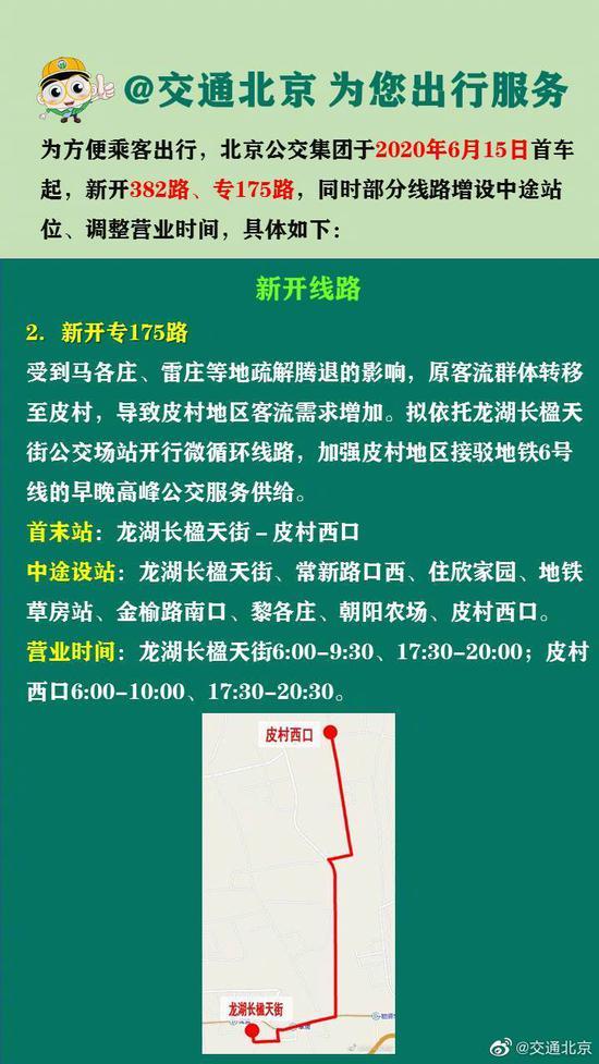 摩天娱乐:今起北京多条摩天娱乐公交线路新开调整图片