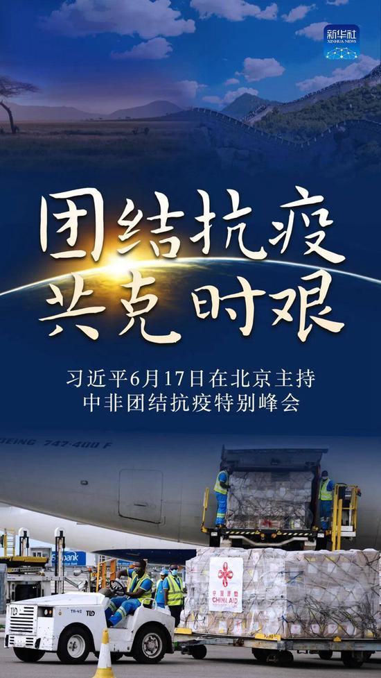 中非团结抗疫特别峰会开始举行 习近平在北京主持图片