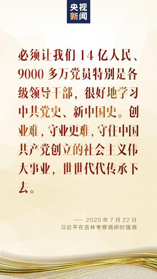 习近平:要守住中国共产党创立的伟大事业图片