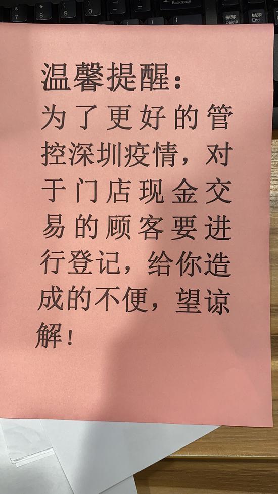 """深圳福田区某超市的""""使用现金需登记""""的温馨提醒。 超市员工提供"""