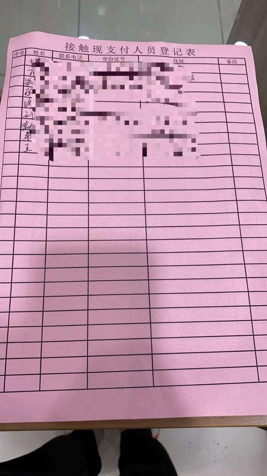 """深圳福田某超市的""""使用现金""""登记表。 超市员工提供"""