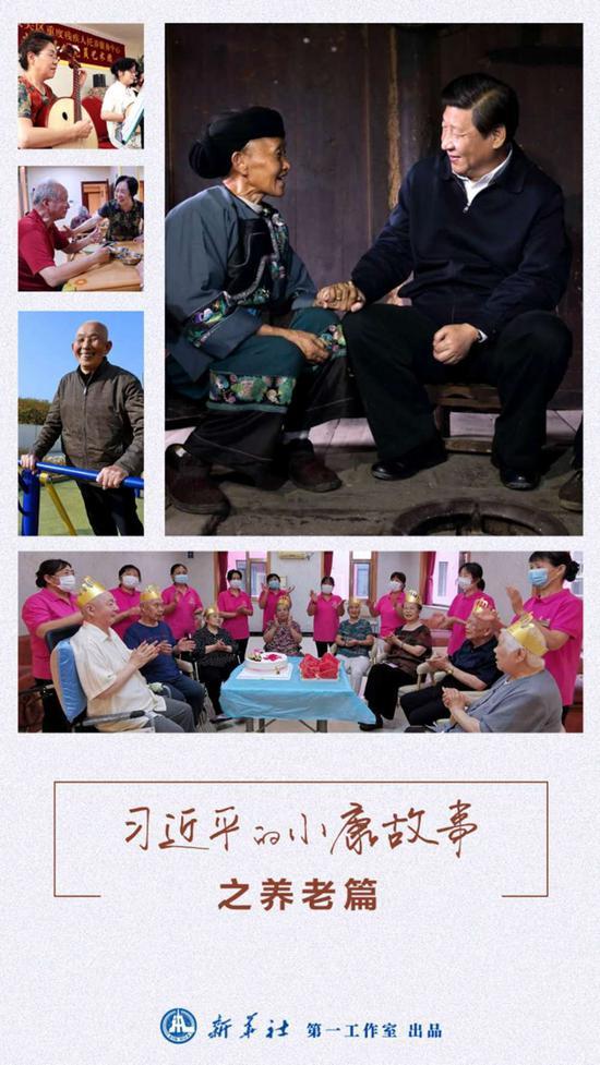 习近平和尊老养老的故事图片