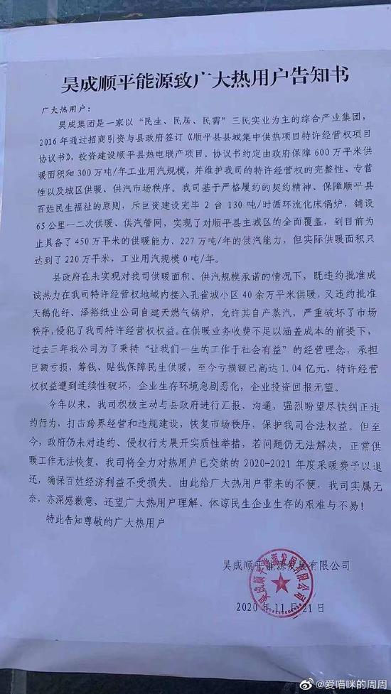 暖企指县政府违约称要停暖,河北顺平:已协调处理并恢复供暖