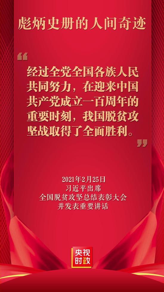 习近平:我国脱贫攻坚战取得了全面胜利图片