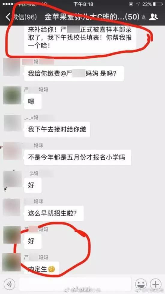 微博上流传的微信群聊截图