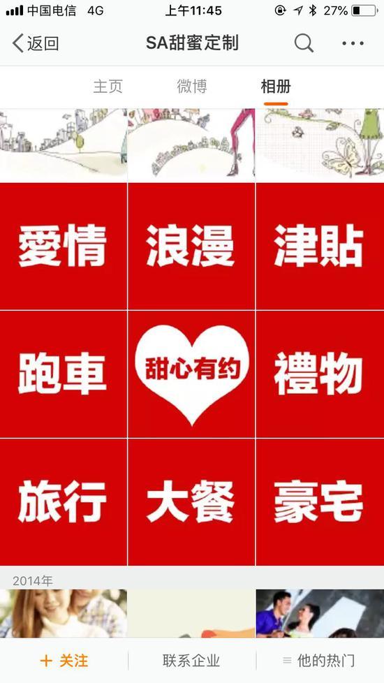 """""""甜蜜定制""""官方微博截图"""