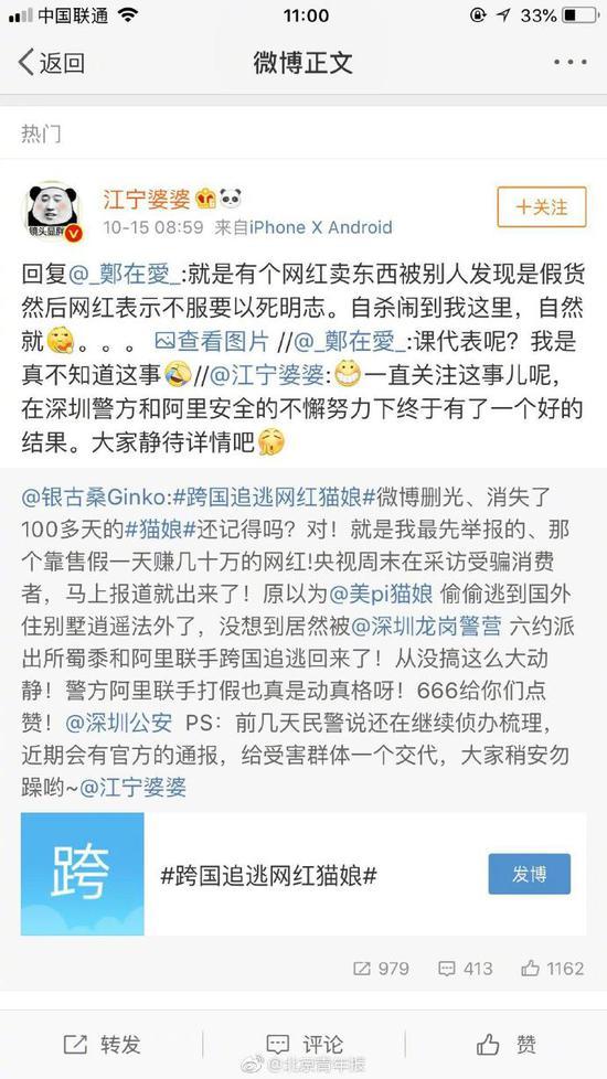 """网红""""猫娘""""售假被跨国追逃 深圳警方确认已落"""