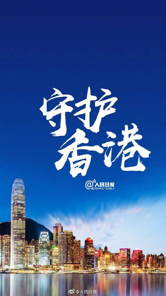 人民日报谈香港局势:退无可退无需再退|香港局势