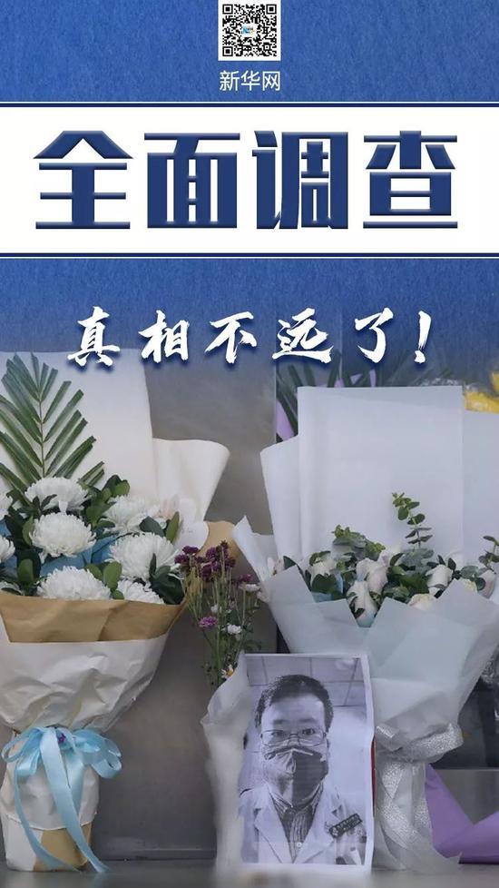 新华网:全面调查,真相不远了!图片