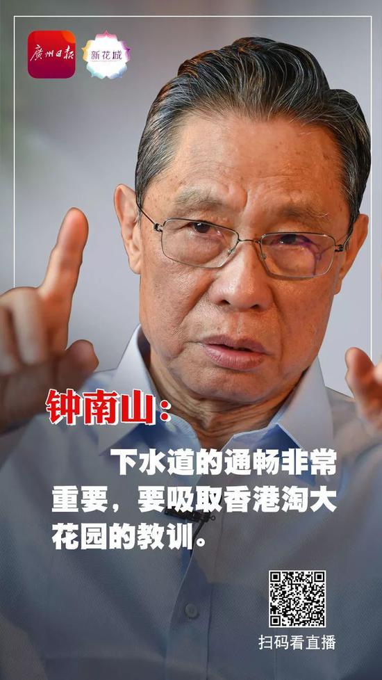 钟南山:预防下水道传播病毒!具体指引来了图片