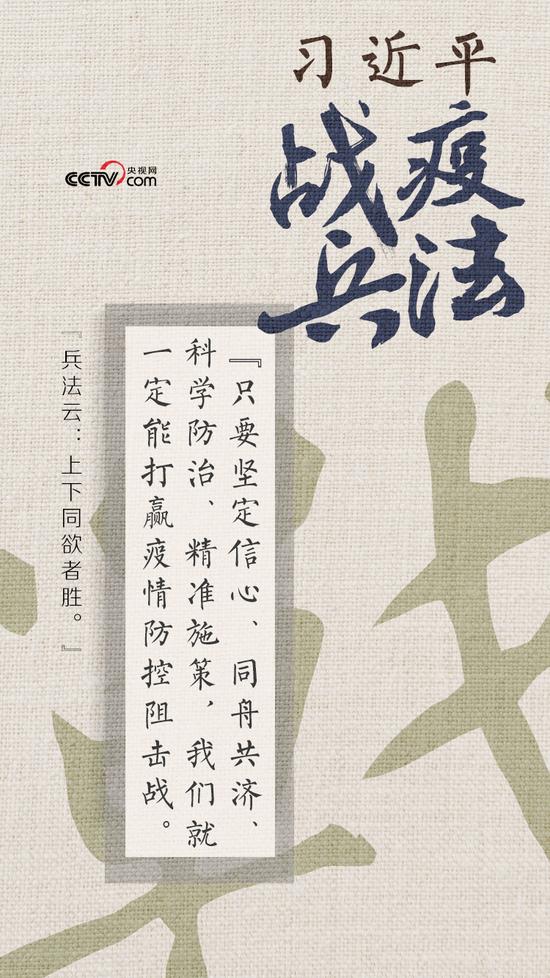 """习近平战""""疫""""兵法——上下同欲者胜图片"""