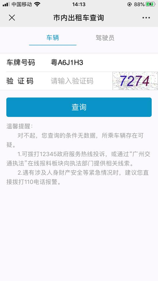 """广州无症状感染者曾代开出租车:""""车牌号""""曝光,疑为非正规车辆图片"""