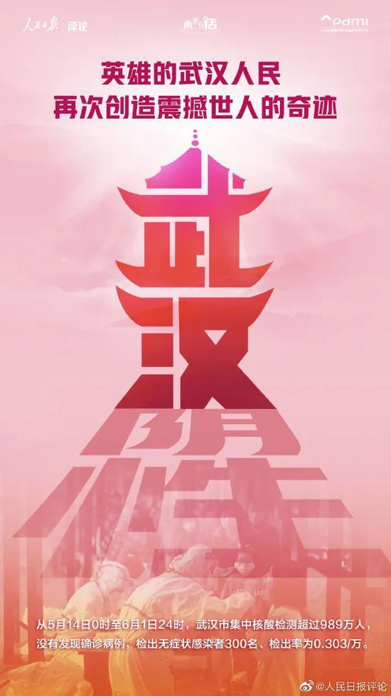 在武汉 989万余人又完成了一个惊人壮举图片