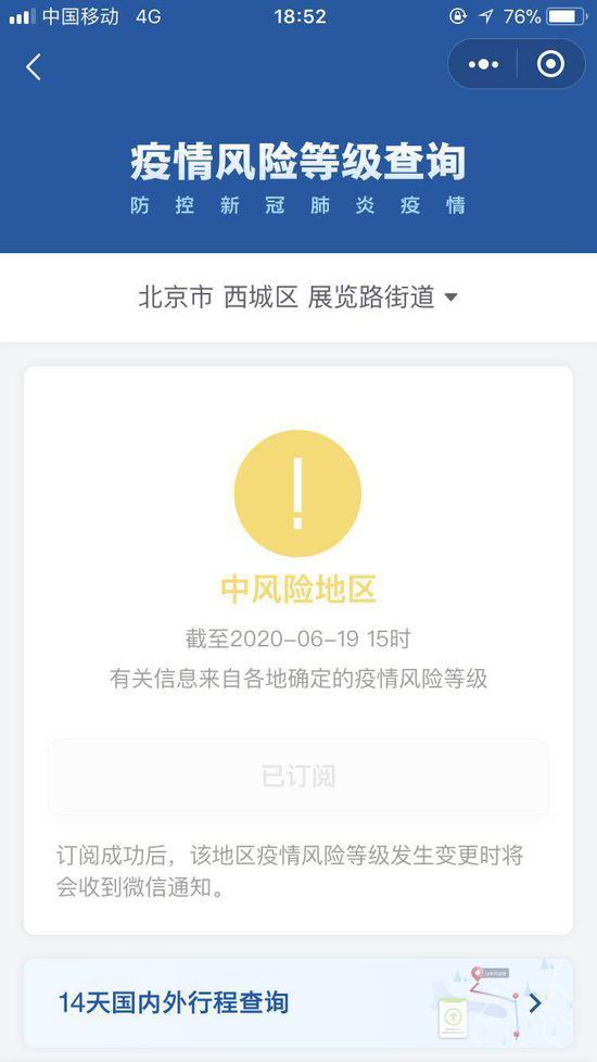 北京西城4个街道疫情风险等级升级为中风险图片
