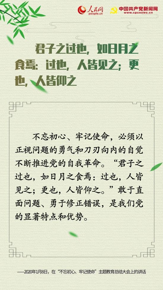 天富官网:句古语典亮中天富官网国共产党人图片